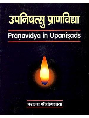 उपनिषत्सु प्राणविद्या: Pranavidhya in Upanisads