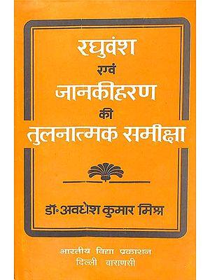 रघुवंश एवं जानकीहरण की तुलनात्मक समीक्षा: A Comparative Study of Raghuvamsa and Janki Haran