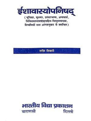 ईशावास्योपनिषद्: Isavasya Upanishad