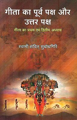 गीता का पूर्व पक्ष और उत्तर पक्ष : For and Against the Gita