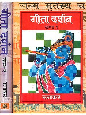 गीता दर्शन : Gita Darshan (Set of 2 Volumes)