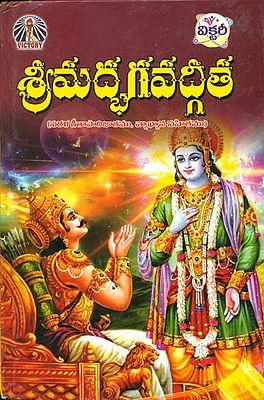 శ్రీ మద్భాగవత్గిత: Shrimad Bhagavat Gita in Telugu