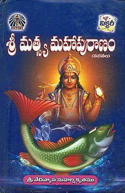 శ్రీ మత్స్య మహాపురాణం: Sri Matsya Mahapuranam in Telugu