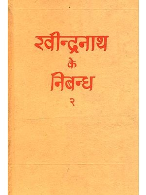 रवीन्द्रनाथ के निबन्ध : Essays of Rabindranath (An Old And Rare Book) in 2 Vols