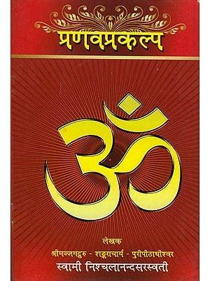 प्रणवकल्प: Pranav Kalpa
