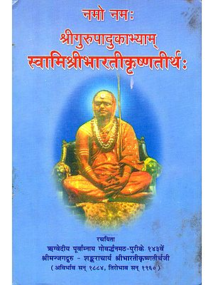 स्वामीश्रीभारतीकृष्णतीर्थः: Swami Shri Bharati Krishna Teerth