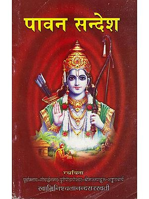 पावन सन्देश: Pure Message (An Old and Rare Book)
