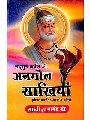 अनमोल साखियां: Priceless Verses of Kabir