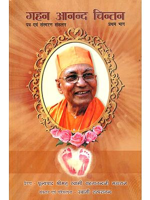 गहन आनन्द चिन्तन : Reminiscences and Letters of Swami Ghanananda
