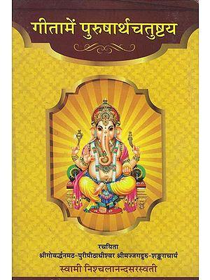 गीतामें पुरुषार्थचतुष्टय: Four Purasharthas in the Gita