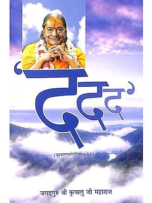 'द' 'द' 'द' बृहदारण्यकोपनिषद् - 5. 2. 3): From the Brihadaranyak Upanishad