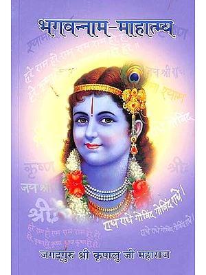 भगवन्नाम-महात्म्य: The Glory of Bhagwan Nama