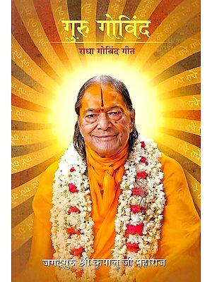 गुरू गोविंद: Guru Govind