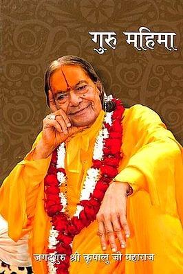 गुरू महिमा: Guru Mahima