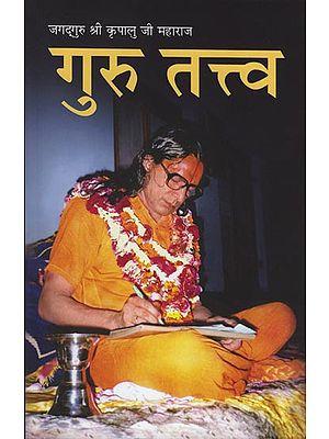 गुरु तत्व: Guru Tatva