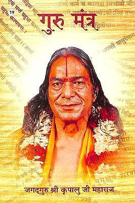 गुरू मंत्र: Guru Mantra