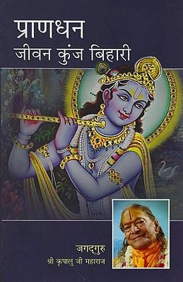 प्राणधन जीवन कुंज बिहारी: Pranadhan Jeevan Kunj Bihari