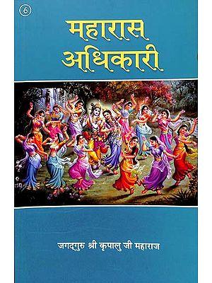 महारास अधिकारी: Maharasa Adhikari