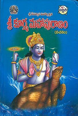 శ్రీ కూర్మ మహాపురాణం: Sri Kurma Mahapuranam in Telugu