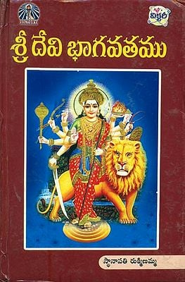శ్రీ దేవీ భాగవతము - వచనము: Sri Devi Bhagavatam Vachanam in Telugu