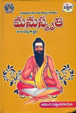 మనుస్మృతి: Manu Smriti in Telugu