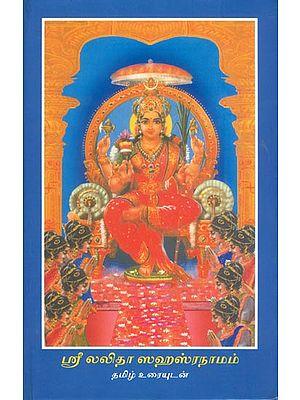 ஸ்ரீ லலிதா ஸஹஸ்ரநாமம்: Shri Lalita Sahasranama in Tamil