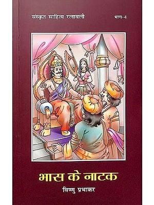 भास के नाटक: Bhasa's Plays