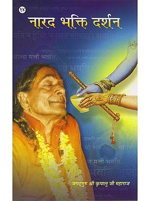 नारद भक्ति दर्शन: Narada Bhakti Darshan