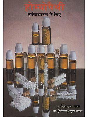 होम्योपैथी सर्वसाधारण के लिए: Homeopathy for Everyone