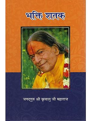 भक्ति शतक: Bhakti Shatak