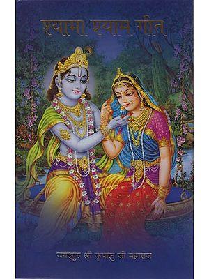 श्यामा श्याम गीत: Shyama Shyam Geet