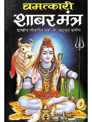 चमत्कारी शाबर मंत्र: Magical Shabar Mantra