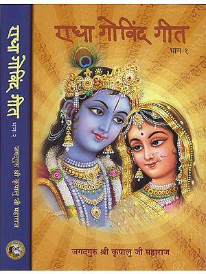 राधा गोविन्द गीत: Radha Govind Geet (Set of 2 Volumes)