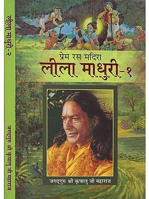 लीला माधुरी: Lila Madhuri (Set of 2 Volumes)