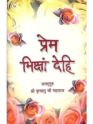 प्रेम भिक्षां देहि: Discourses of Shri Kripalu Ji Maharaj