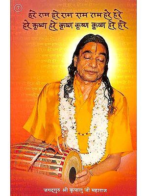 हरे राम: Discourses of  Shri Kripalu Ji Maharaj