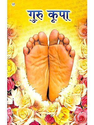 गुरु कृपा: Guru Kripa