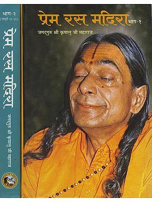 प्रेम रस मदिरा: Prem Rasa Madira (Set of 2 Volumes)