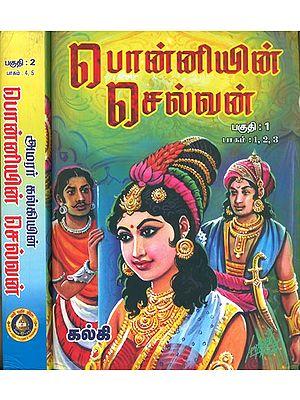 எபான்னியின் எ சல்ன்- Ponniyin Selvan in Tamil (All 5 Parts in 2 Volumes)