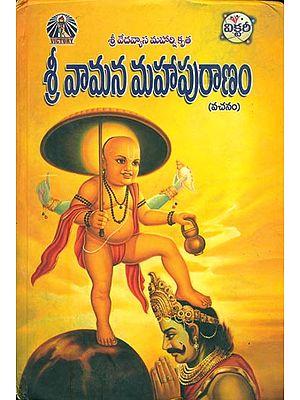 శ్రీ వామన మహాపురాణం: Shri Vaman Mahapuranam in Telugu