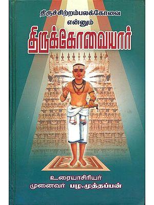 திருக்கோவையார்:  Thirukkovaiyar in Tamil
