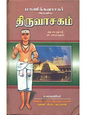 திருவாசகம்: Thiruvasagam in Tamil
