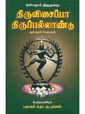 திருவிசைப்பா திருப்பல்லாண்டு: Thiruvisaippa Thiruppallandu in Tamil