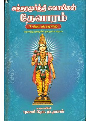 தேவாரம்: Devaram in Tamil