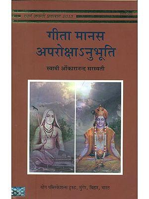 गीता मानस अपरोक्षानुभूति: Gita Manas and Aprokshanubhuti
