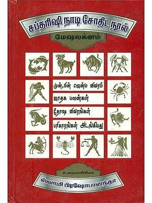 சப்தரிஷி நாடி சேரதிட நூல்: Saptharishi Naadi Astrology in Tamil