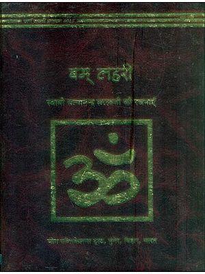 बम् लहरी: Bam Lahari (Composition of Swami Satyanand Saraswati)