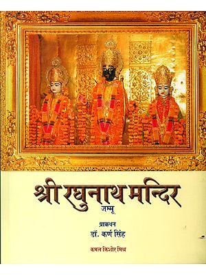 श्री रघुनाथ मन्दिर-जम्मू: Shri Raghunath Mandir (Jammu)