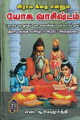 இராம கீதை என்னும் யோக வாசிஷ்டம்: Yoga Vasistam in Tamil