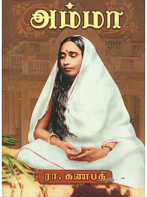 அம்மா: Mother in Tamil